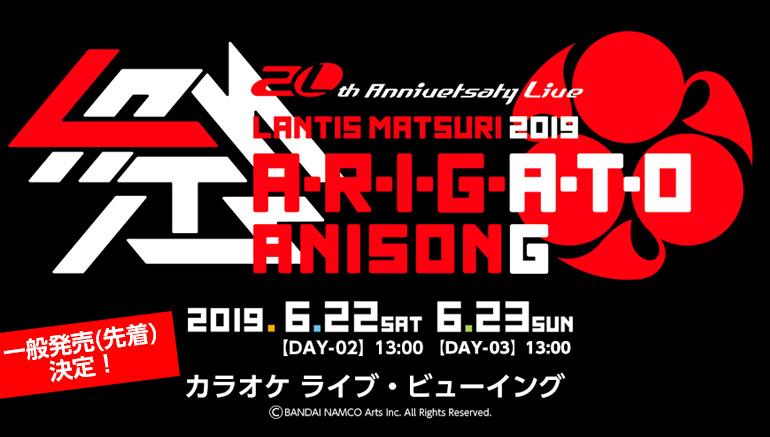 20th Anniversary Live ランティス祭り2019 A・R・I・G・A・T・O ANISONG カラオケ ライブ・ビューイング