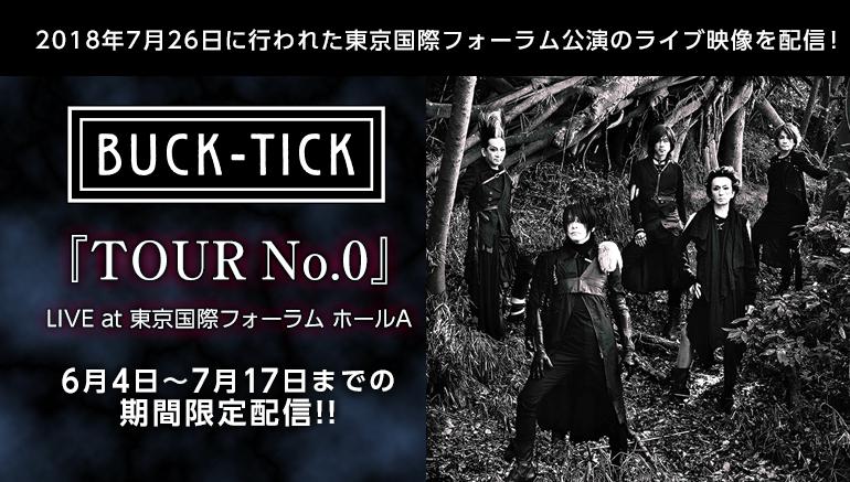 BUCK-TICK 『TOUR No.0』LIVE at 東京国際フォーラム ホールA