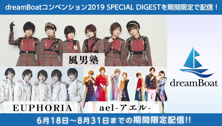 dreamBoatコンベンション2019 SPECIAL DIGEST