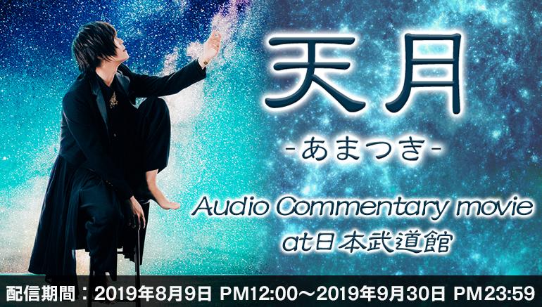 天月-あまつき- Audio Commentary movie at日本武道館