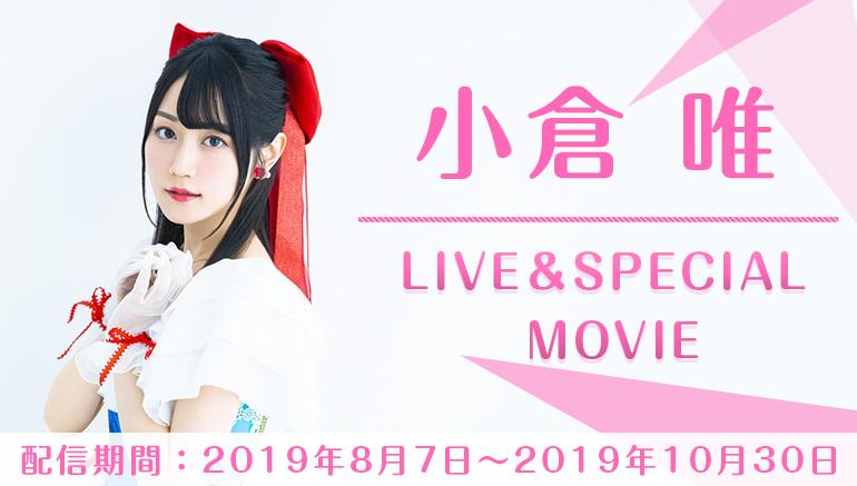 小倉 唯 LIVE&SPECIAL MOVIE