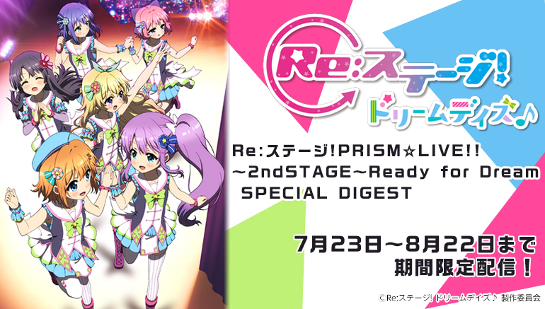 Re:ステージ!PRISM☆LIVE!! ~2ndSTAGE~Ready for Dream SPECIAL DIGEST