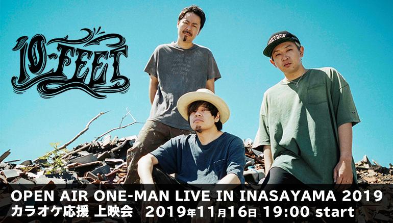 LIVE Blu-ray/DVD「10-FEET OPEN AIR ONE-MAN LIVE IN INASAYAMA 2019」カラオケルーム応援上映会