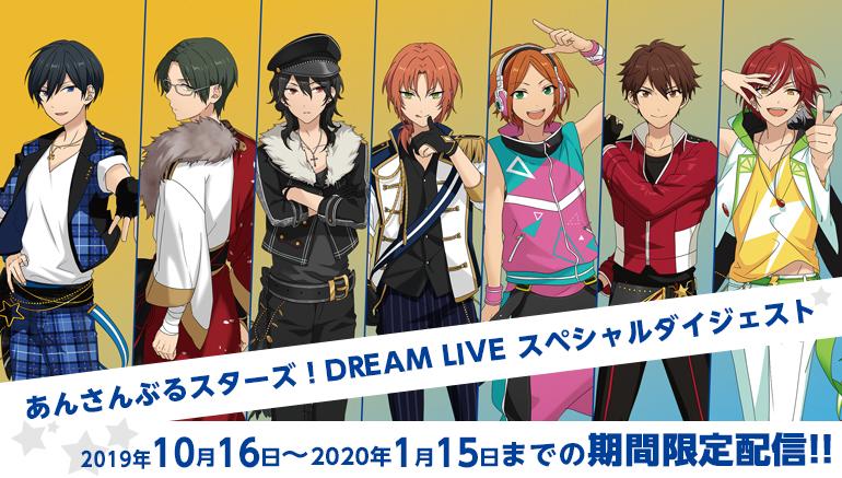 あんさんぶるスターズ!DREAM LIVE スペシャルダイジェスト