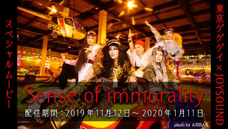 東京ゲゲゲイ×JOYSOUND Sense of immorality スペシャルムービー