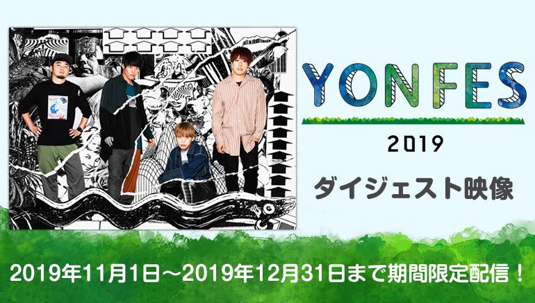 YON FES 2019ダイジェスト映像