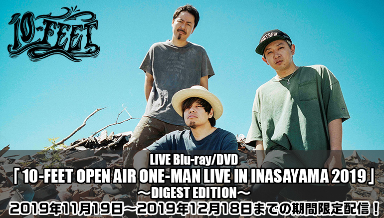 LIVE Blu-ray/DVD「10-FEET OPEN AIR ONE-MAN LIVE IN INASAYAMA 2019」〜DIGEST EDITION〜