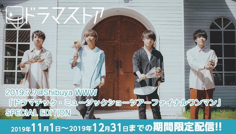 2019.7.7@Shibuya WWW 「ドラマチック・ミュージックショーツアーファイナルワンマン」SPECIAL EDITION