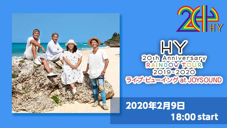 HY 20th Anniversary RAINBOW TOUR 2019-2020 ライブ・ビューイング at JOYSOUND