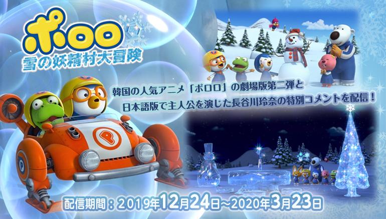 ポロロ 雪の妖精村大冒険-長谷川玲奈 特別コメント映像付き-