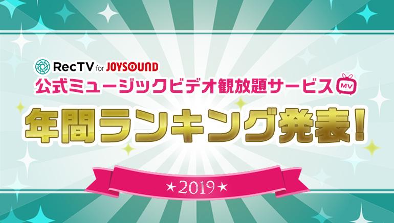 RecTV年間ランキング発表!
