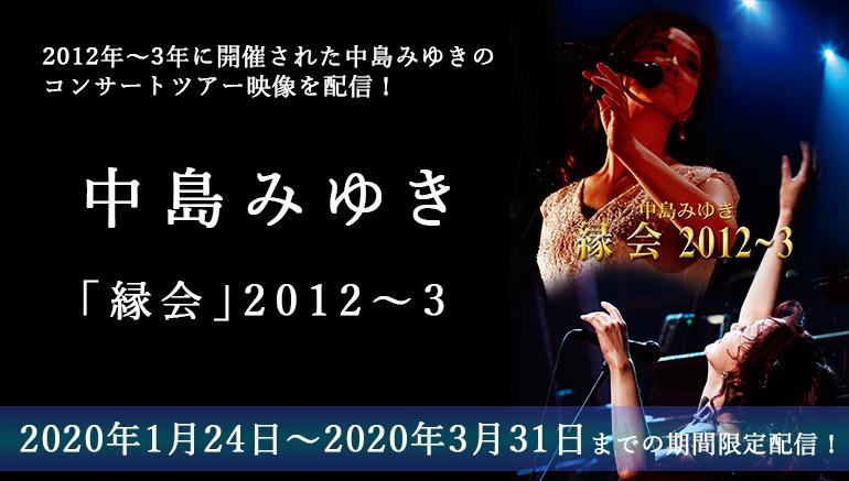 中島みゆき「縁会」2012〜3