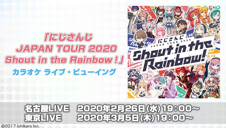 「にじさんじ JAPAN TOUR 2020 Shout in the Rainbow!」カラオケ ライブ・ビューイング