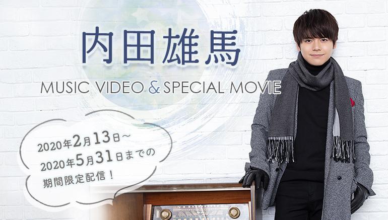 内田雄馬 MUSIC VIDEO & SPECIAL MOVIE