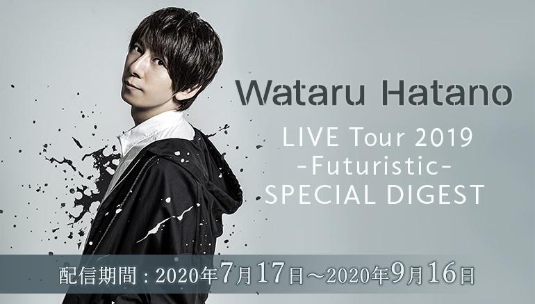 Wataru Hatano LIVE Tour 2019 -Futuristic- SPECIAL DIGEST