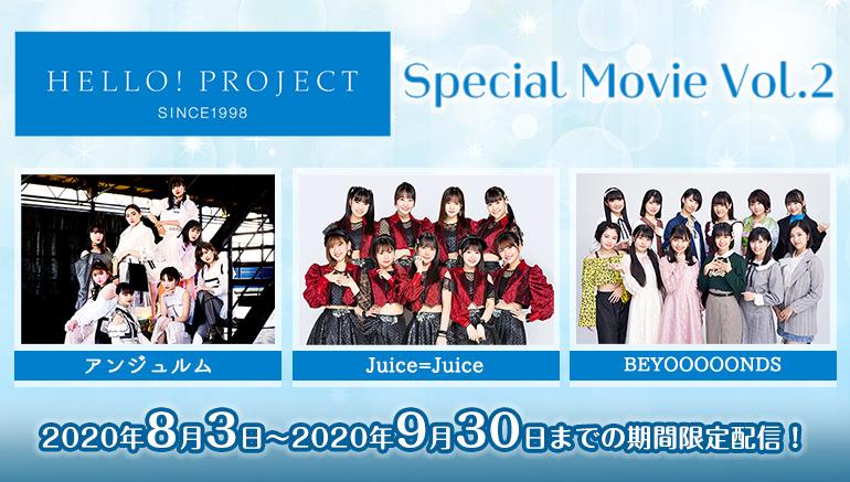 Hello! Project Special Movie Vol.2