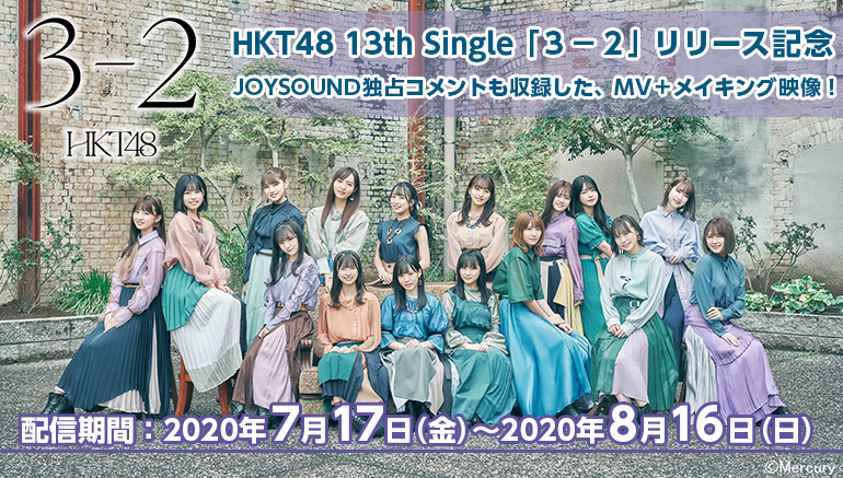 HKT48「3ー2」リリース記念 Special Movie -新曲の魅力がつまった32分!