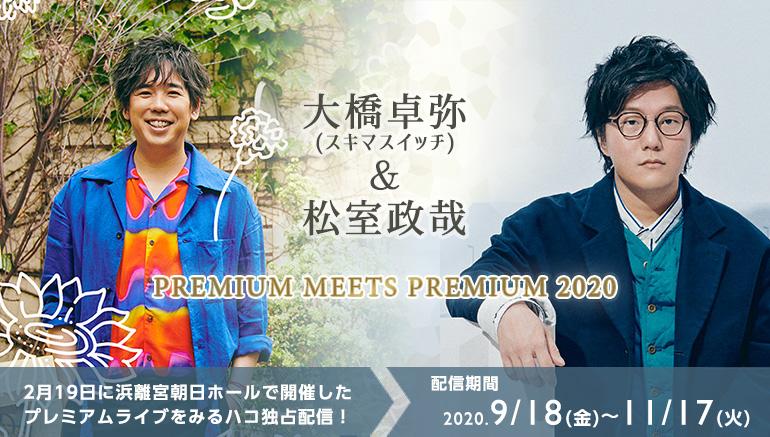 大橋卓弥(スキマスイッチ)&松室政哉 「Premium meets Premium 2020」