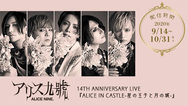 14TH ANNIVERSARY LIVE『ALICE IN CASTLE-星の王子と月の城-』