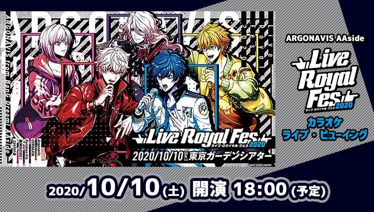 ARGONAVIS AAside ライブ・ロワイヤル・フェス2020 カラオケ ライブ・ビューイング