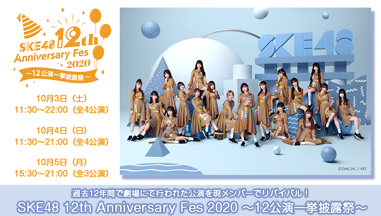 SKE48 12th Anniversary Fes 2020 ~12公演一挙披露祭~