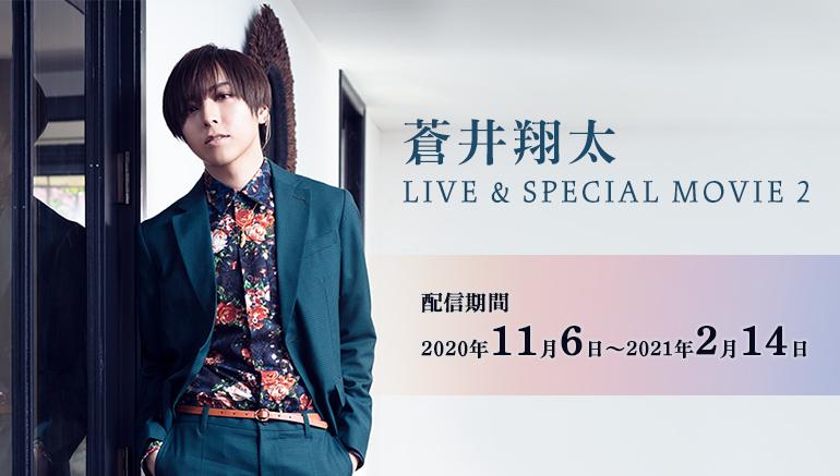 蒼井翔太 LIVE & SPECIAL MOVIE 2