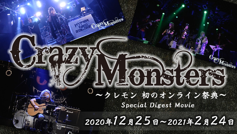 Crazy Monsters 〜クレモン 初のオンライン祭典〜 Special Digest Movie