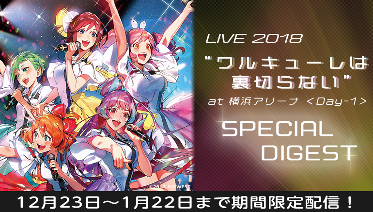 """LIVE 2018 """"ワルキューレは裏切らない"""" at 横浜アリーナ <Day-1> SPECIAL DIGEST"""