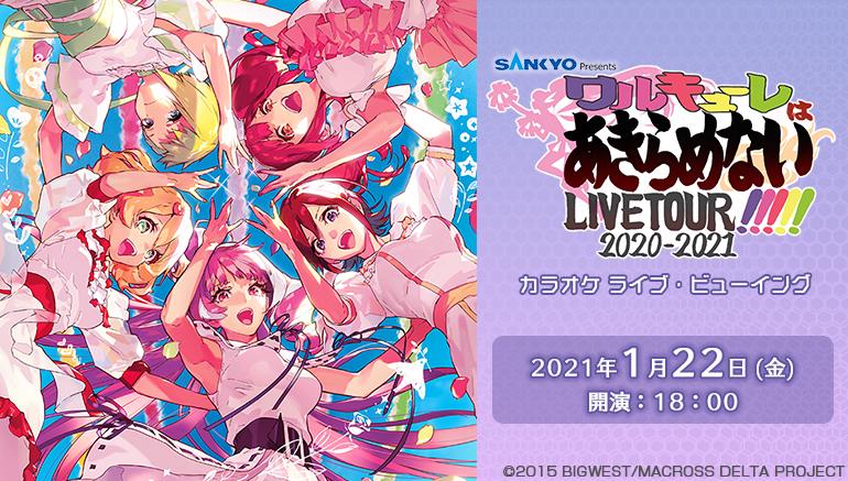 SANKYO presents ワルキューレ LIVE TOUR 2020-2021 ~ワルキューレはあきらめない!!!!!~ カラオケ ライブ・ビューイング