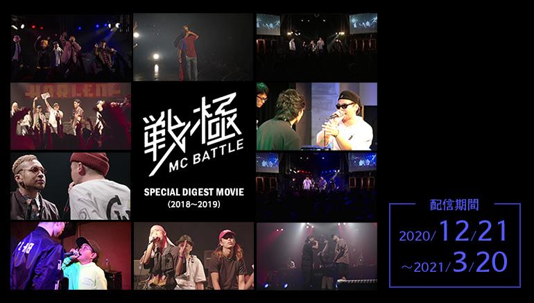 戦極MCBATTLE SPECIAL DIGEST MOVIE(2018~2019)