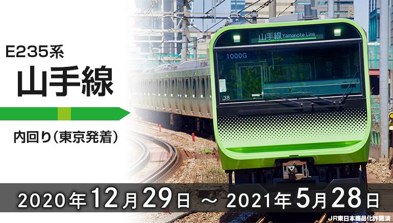 E235系 山手線 内回り(東京発着)