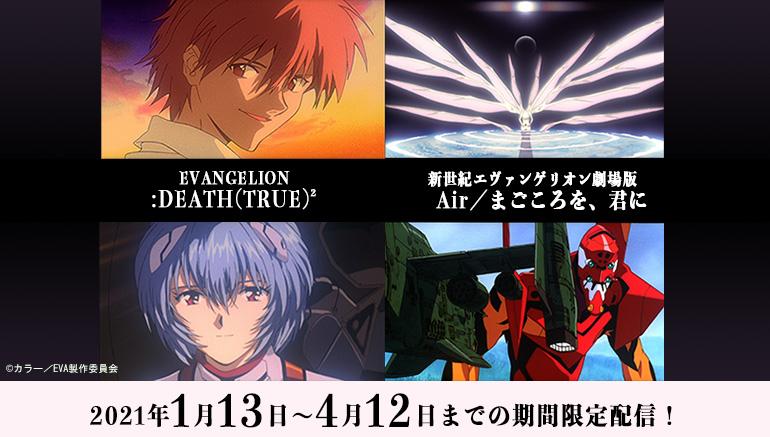 [EVANGELION:DEATH(TRUE)²][新世紀エヴァンゲリオン劇場版 Air/まごころを、君に]