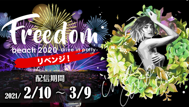 FREEDOM beach 2020 -drive in party-リベンジ!