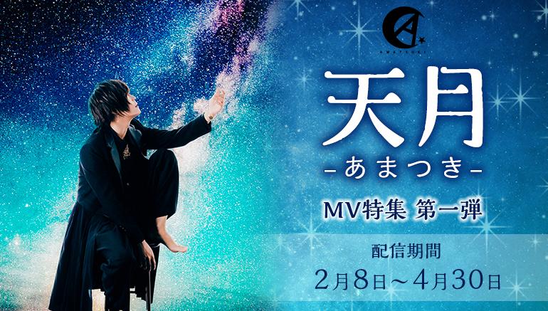 天月-あまつき-MV特集 第一弾