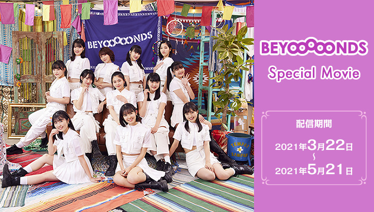 BEYOOOOONDS Special Movie