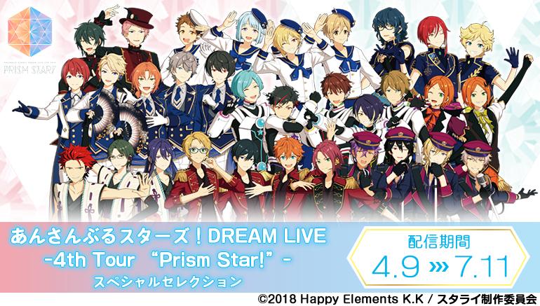 """あんさんぶるスターズ!DREAM LIVE -4th Tour """"Prism Star!""""- スペシャルセレクション"""