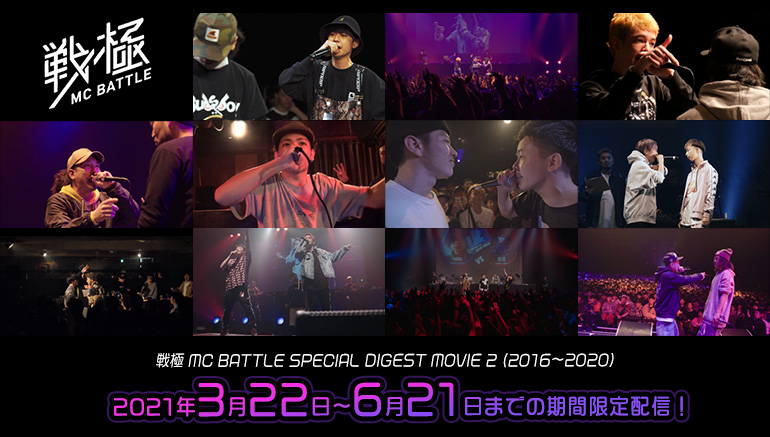 戦極MCBATTLE SPECIAL DIGEST MOVIE 2 (2016~2020)