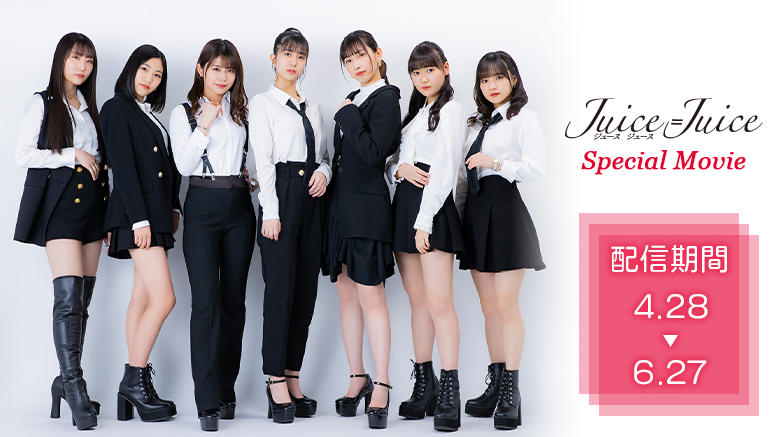 Juice=Juice Special Movie