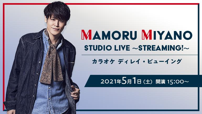 MAMORU MIYANO STUDIO LIVE 〜STREAMING!〜 カラオケ ディレイ・ビューイング