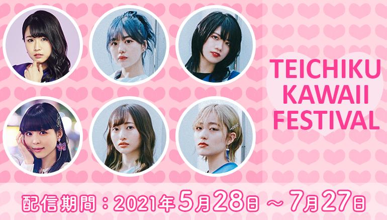 TEICHIKU KAWAII FESTIVAL