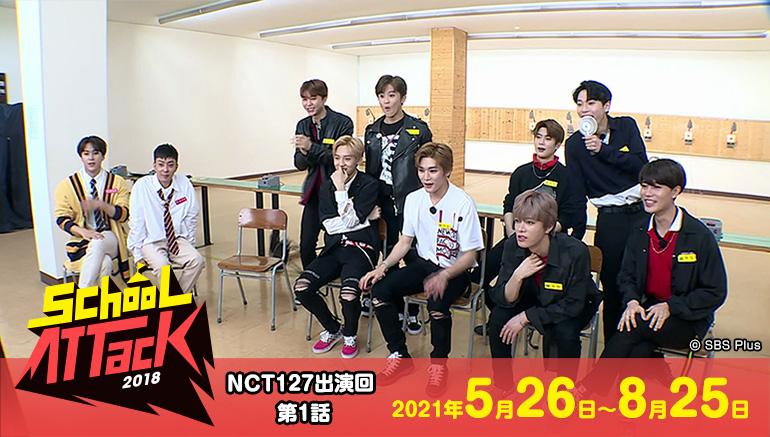 School Attack2018 (NCT127出演回 第1話)